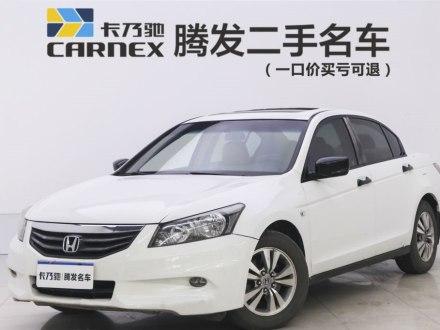 雅阁 2011款 2.0L EX