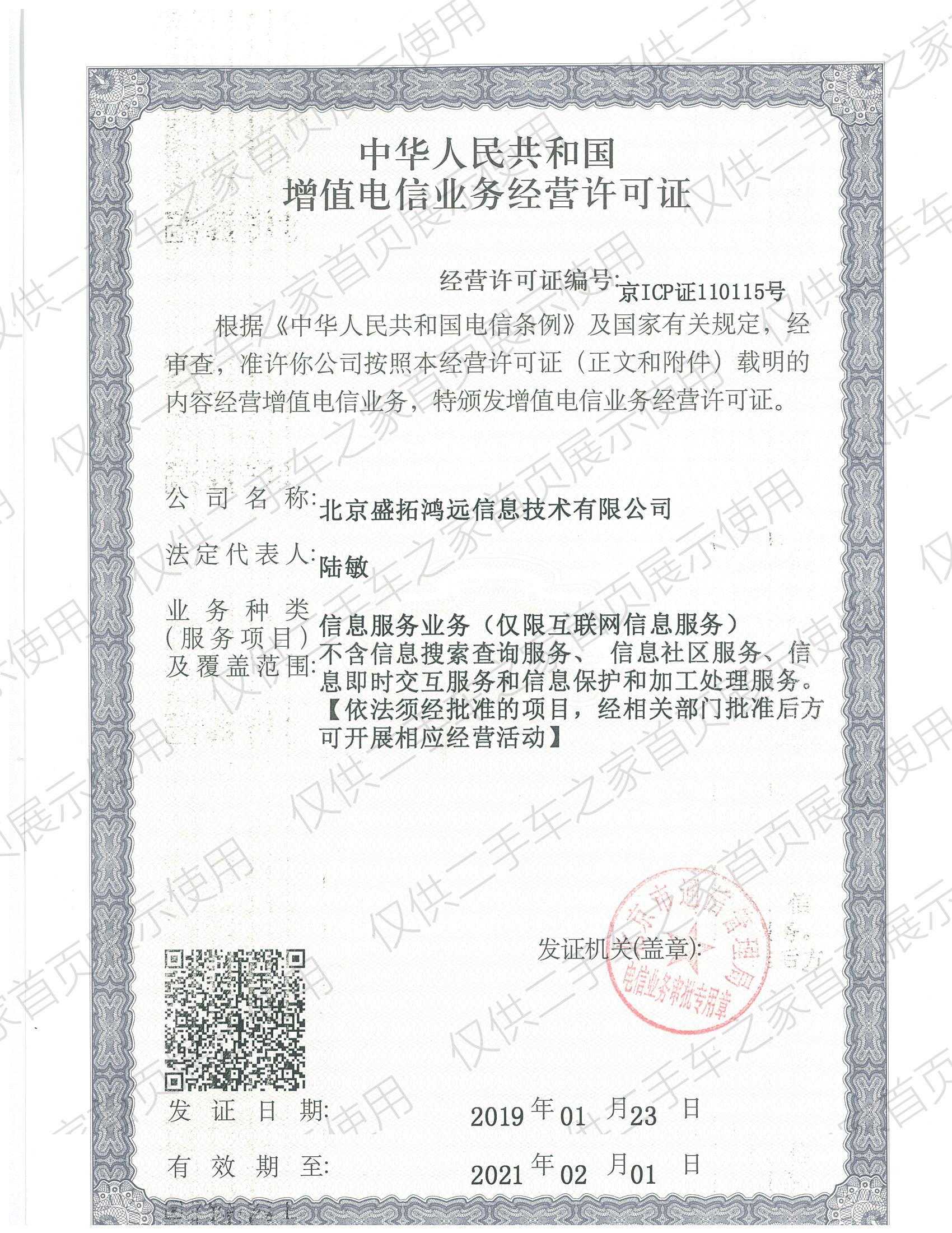 中华人民共和国电信与信息服务业务经营许可证