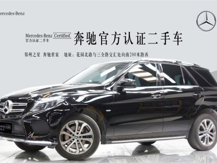 郑州二手奔驰GLE 2018款 GLE 320 4MATIC 动感型臻藏版