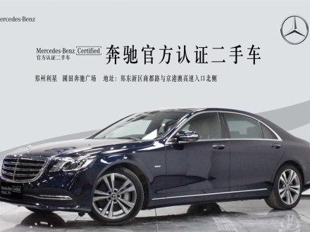 河南二手奔驰S级 2020款 S 350 L 尊享型 臻藏版